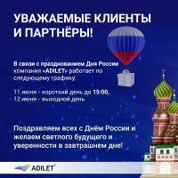 График работы на день России