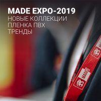 Выставка made expo-2019, Италия