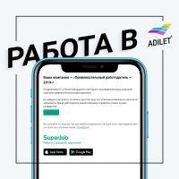ADILET-ПРИВЛЕКАТЕЛЬНЫЙ РАБОТОДАТЕЛЬ-2019!