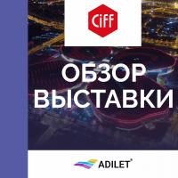 Выставки CIFF и Furniture China-2019 в Шанхае