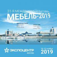 ВЫСТАВКА МЕБЕЛЬ-2019