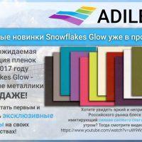 НОВАЯ КОЛЛЕКЦИЯ МЕТАЛЛИКОВ SNOWFLAKES GLOW
