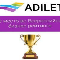 Мы заняли 45-е место во Всероссийском бизнес-рейтинге национальных лидеров страны