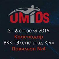 Выставка UMIDS-2019