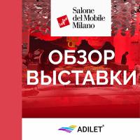 Salone del Mobile Milano-2019
