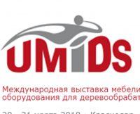 Приглашаем Вас посетить наш стенд на выставке UMIDS